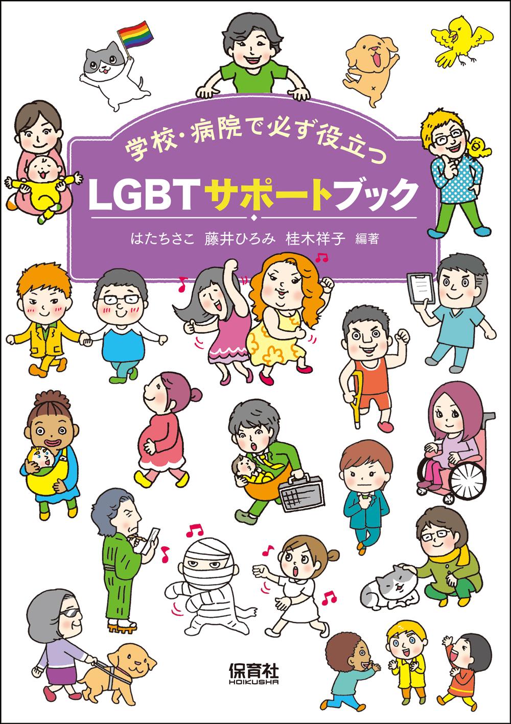 LGBTカバー