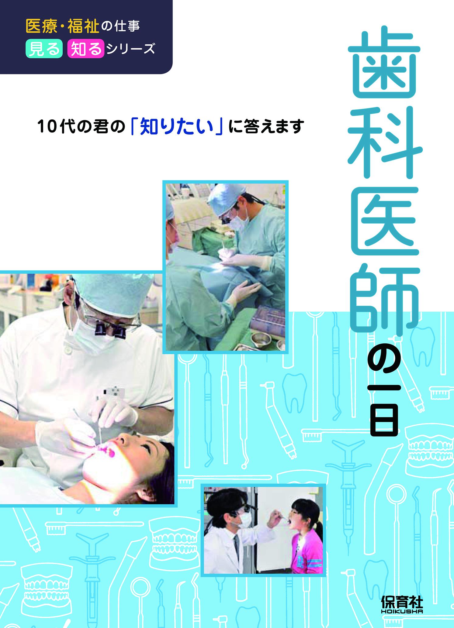 歯科医師_表紙